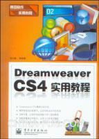 (特价书)Dreamweaver CS4实用教程