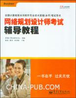 (特价书)网络规划设计师考试辅导教程