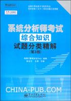 (特价书)系统分析师考试综合知识试题分类精解(第3版)