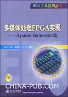多媒体处理FPGA实现--System Generator篇