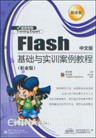 (特价书)Flash中文版基础与实训案例教程:职业版