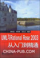 (特价书)UML与Rational Rose 2003从入门到精通
