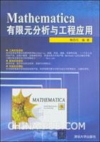 Mathematica有限元分析与工程应用