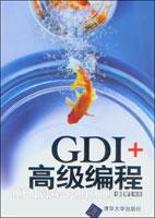 GDI+高级编程
