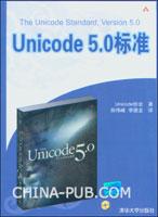 Unicode 5.0标准