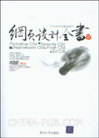 网页设计全书:Photoshop CS4+Fireworks CS4+Dreamweaver CS4+Flash CS4设计工具