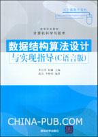 数据结构算法设计与实现指导(C语言版)
