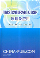 TMS320LF240X DSP原理及应用