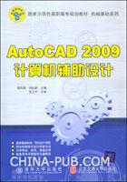 AutoCAD 2009计算机辅助设计