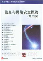信息与网络安全概论(第三版)