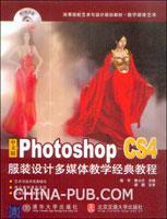 中文版Photoshop CS4服装设计多媒体教学经典教程