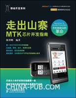 走出山寨:MTK芯片开发指南