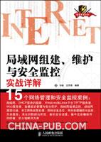 局域网组建、维护与安全监控实战详解