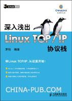 (特价书)深入浅出Linux TCP/IP协议栈