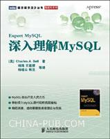 深入理解MySQL(MySQL核心开发人员力作)