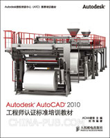 Autodesk AutoCAD 2010工程师认证标准培训教材(2级)