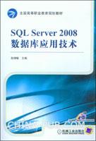 SQL Server 2008数据库应用技术
