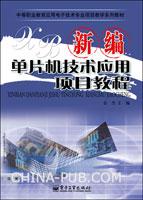 新编单片机技术应用项目教程