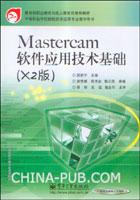Mastercam软件应用技术基础(X2版)