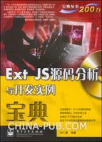(特价书)Ext JS源码分析与开发实例宝典