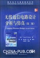 无线通信电路设计分析与仿真(第二版)