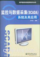 (特价书)监控与数据采集(SCADA)系统及其应用