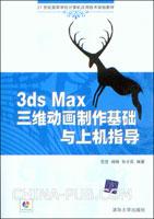 3ds Max三维动画制作基础与上机指导