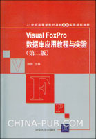 Visual FoxPro数据库应用教程与实验(第二版)