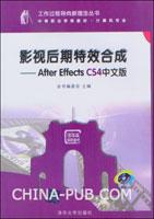 影视后期特效合成--After Effects CS4中文版
