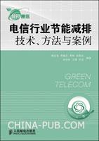电信行业节能减排技术、方法与案例[按需印刷]