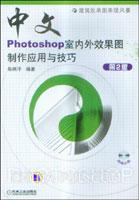 中文Photoshop室内外效果图制作应用与技巧(第2版)