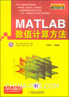 MATLAB数值计算方法