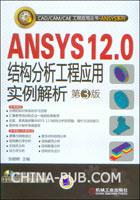 ANSYS 12.0结构分析工程应用实例解析.第3版