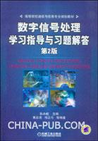 数字信号处理学习指导与习题解答.第2版