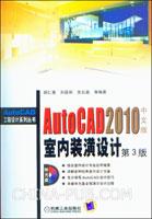 AutoCAD 2010中文版室内装潢设计.第3版