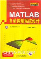 MATLAB自动控制系统设计
