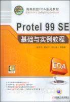 Protel 99 SE基础与实例教程