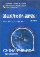 通信原理实验与课程设计(第2版)