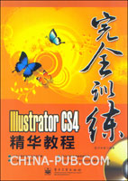 Illustrator CS4精华教程