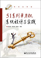 51系列单片机系统设计与实践