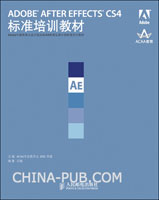ADOBE AFTER EFFECTS CS4标准培训教材