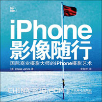 (特价书)iPhone影像随行:国际商业摄影大师的iPhone摄影艺术