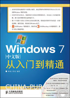 Windows 7中文版从入门精通