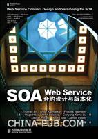 (特价书)SOA Web Service合约设计与版本化
