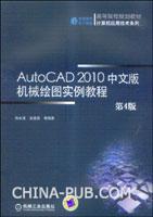 AutoCAD 2010中文版机械绘图实例教程(第4版)