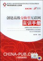 创建高级交换型互联网实训手册