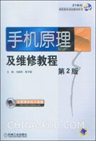手机原理及维修教程(第2版)