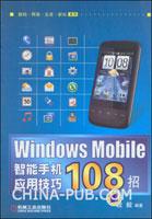 Windows Mobile智能手机应用技巧108招