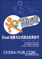 Excel函数与公式综合应用技巧(随身查)