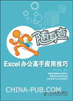 Excel办公高手应用技巧(随身查)